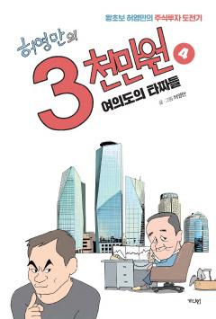 허영만의 3천만원. 4: 여의도의 타짜들