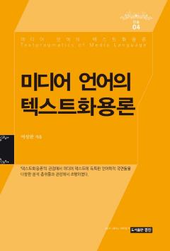 미디어 언어의 텍스트화용론