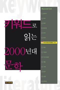 키워드로 읽는 2000년대 문학