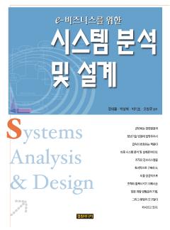 시스템 분석 및 설계(e-비즈니스를 위한)