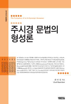 주시경 문법의 형성론