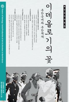 이데올로기의 꽃: 북한문예와 북한체제