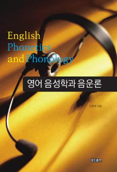 영어 음성학과 음운론