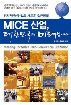 MICE 산업, 대한민국의 미래입니다