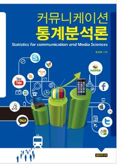 커뮤니케이션 통계분석론