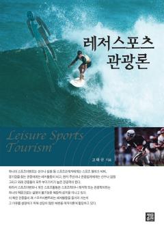 레저스포츠관광론