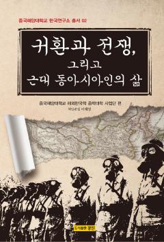 귀환과 전쟁, 그리고 근대 동아시아인의 삶