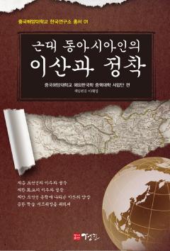 근대 동아시아인의 이산과 정착