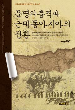 문명의 충격과 근대 동아시아의 전환