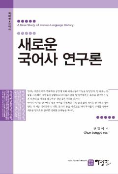 새로운 국어사 연구론