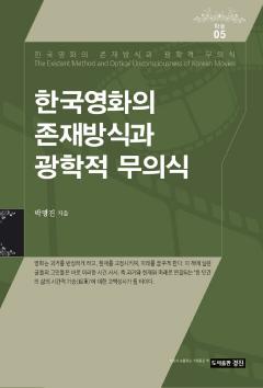 한국영화의 존재방식과 광학적 무의식
