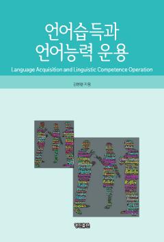 언어습득과 언어능력 운용