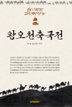 왕오천축국전