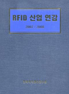 RFID 산업 연감