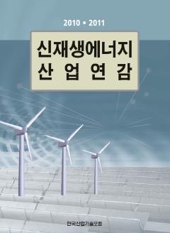 신재생에너지 산업연감