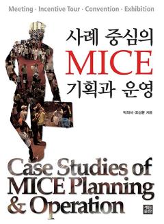 사례 중심의  MICE 기획과 운영