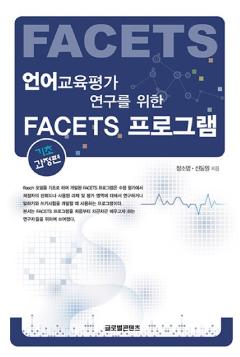 언어교육평가 연구를 위한 FACETS 프로그램