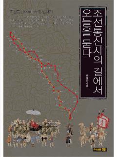 조선통신사의 길에서 오늘을 묻다