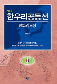 한우리공동선: 평화의 도정