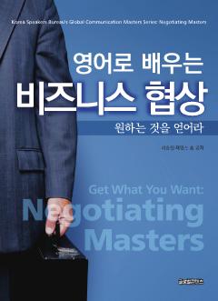 영어로 배우는 비즈니스 협상