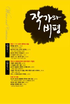 작가와비평08호