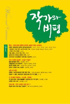 작가와비평09호