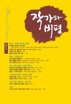 작가와비평11호