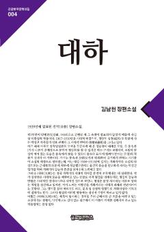 대하(큰글한국문학선집004)