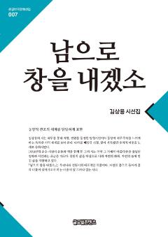 남으로창을내겠소(큰글한국문학선집007)