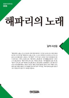 해파리의노래(큰글한국문학선집009)