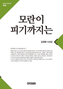 모란이피기까지는(큰글한국문학선집010)