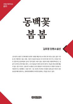 동백꽃.봄봄(큰글한국문학선집011)