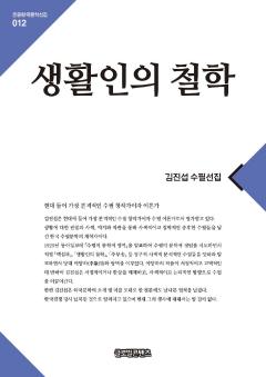 생활인의철학(큰글한국문학선집012)