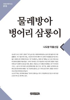 물레방아.벙어리 삼룡이(큰글한국문학선집013)