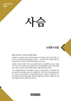 사슴(큰글한국문학선집014)
