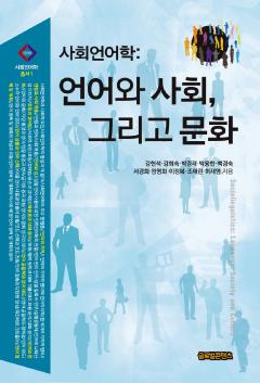 사회언어학:언어와 사회, 그리고 문화