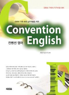 컨벤션영어(컨벤션기획/운영 실무자들을 위한)