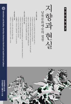 지향과 현실: 남북문화예술의 접점