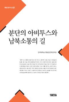 분단의아비투스와남북소통의길_통일인문학 길1