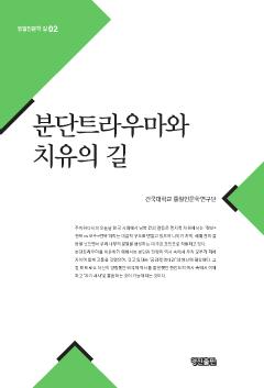 분단트라우마와치유의길_통일인문학 길2