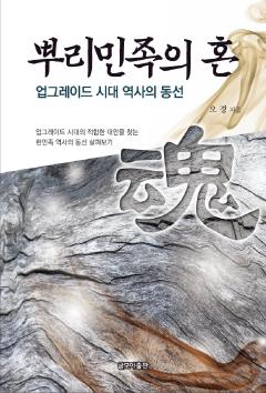 뿌리 민족의 혼: 업그레이드 시대 역사의 동선