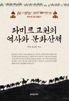 파미르 고원의 역사와 문화산책