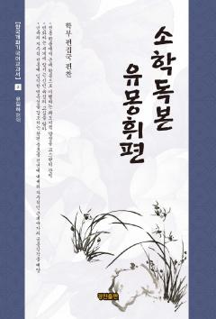 소학독본 유몽휘편