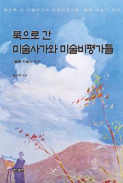 북으로 간 미술사가와 미술비평가들