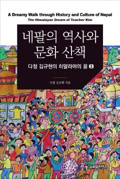 네팔의 역사와 문화 산책: 다정 김규현의 히말라야의 꿈. 2