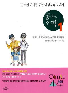 콩트 소학. 1_글로벌 리더를 위한 인성교육 교과서
