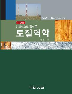 강의식으로 풀어 쓴 토질역학