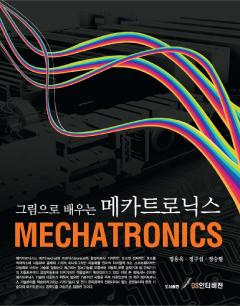 메카트로닉스(그림으로 배우는)