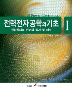 전력전자공학의 기초 Ⅰ