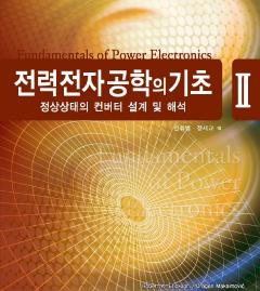 전력전자공학의 기초 Ⅱ